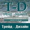ООО Трейд-Дизайн