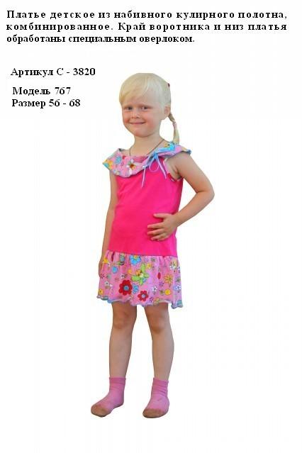 платье дет С-3820 м767 - textil-ivanovo.ru