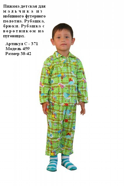 пижама дет С-371 м459 - textil-ivanovo.ru