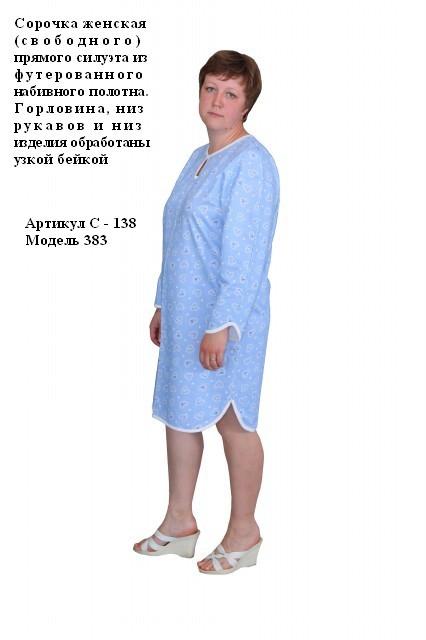 сорочка жен С-138 м383 - textil-ivanovo.ru