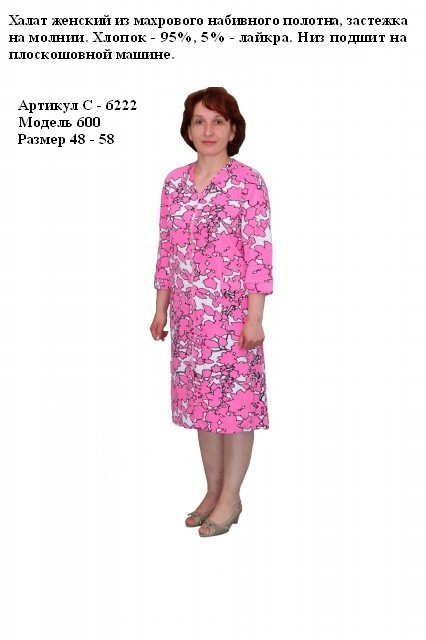 халат жен С-6222 м600 - textil-ivanovo.ru