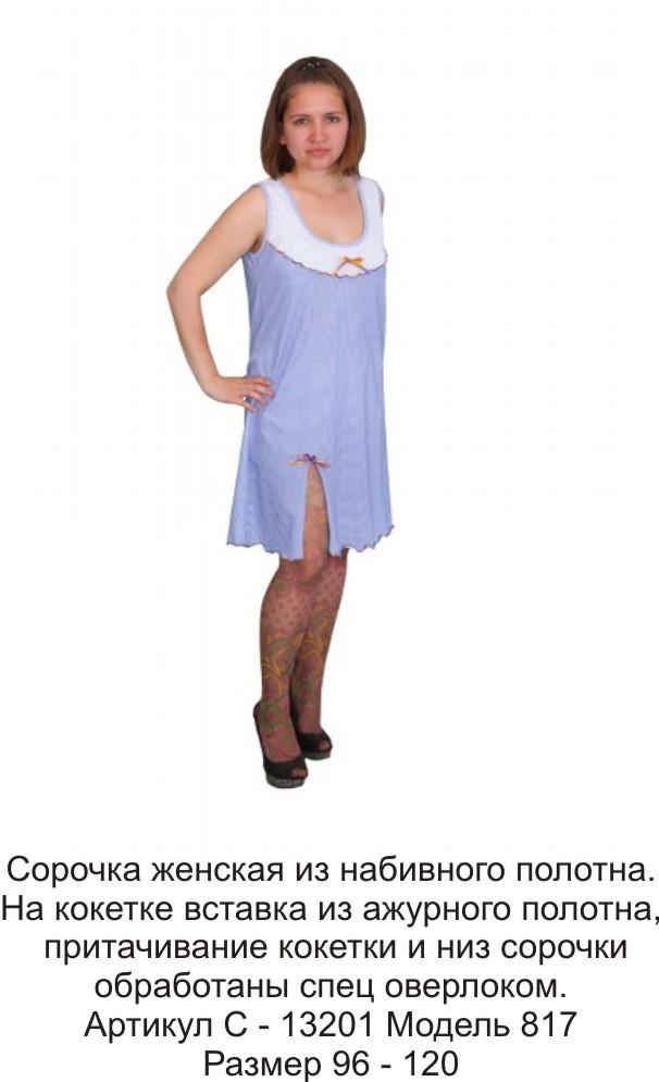 сорочка жен С-13201 м817 - textil-ivanovo.ru