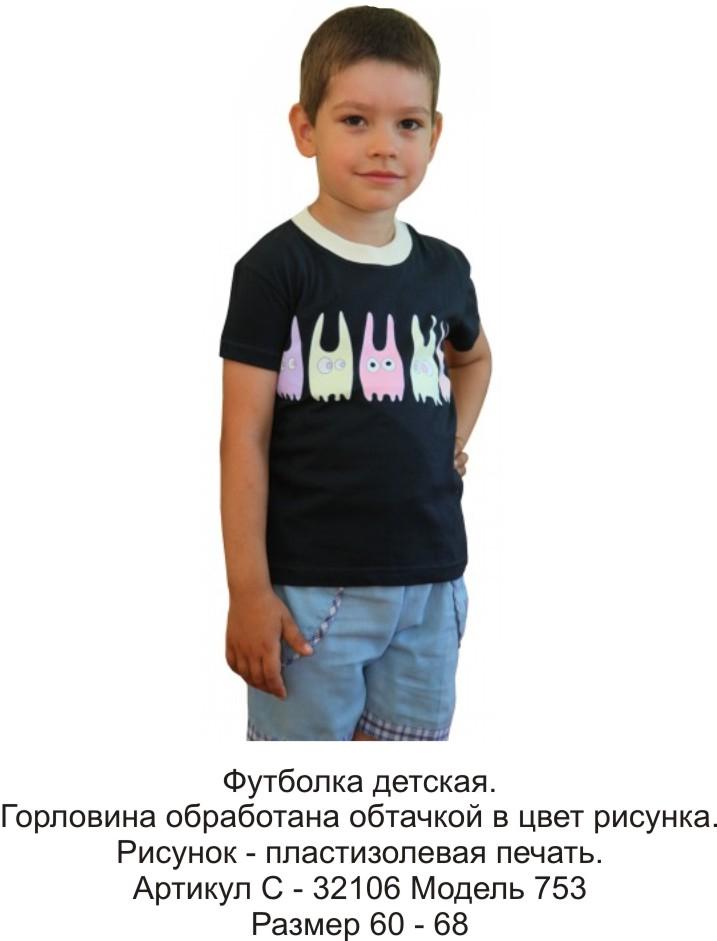 футболка дет С-32106 м753 - textil-ivanovo.ru